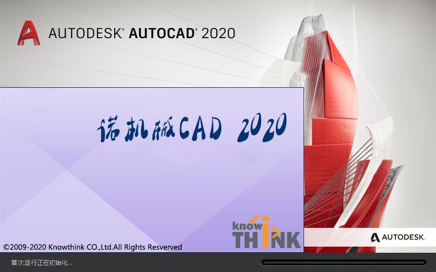 AutoCAD 2020版本全球正式发布,诺机械2020版本同步支持最新平台!
